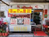 『 板橋。山東水餃館x榕樹下小吃店x板新小吃店 』食記。蝦先生的午餐外食分享文: