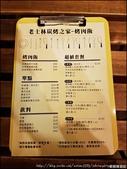 『 汐止。老士林碳烤之家烤肉飯 』食記。香噴噴的平價烤肉飯連鎖: