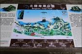 『 頭城。北關海潮公園 』蘭陽八景之一。觀岩賞海的濱海步道: