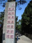 『 礁溪。林美石磐步道』健行森呼吸:DSCN6626.JPG