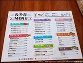 『 板橋。義多摩PASTA&焗烤飯 』食記。平價且不錯吃的PASTA: