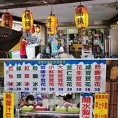 『 三峽。橋頭食堂x山泉水手工豆花店 』食記。飯與甜點的午餐時光:相簿封面