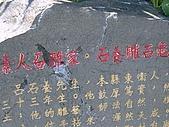 澎湖之旅─海生館:0010雕石龜的人