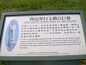 澎湖之旅─虎井嶼:005虎井地誌
