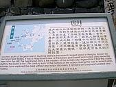 澎湖之旅─虎井嶼:010來到山上的景