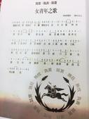 108.03.09女青年工作大隊70週年隊慶:012.jpg