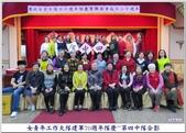 108.03.09女青年工作大隊70週年隊慶:011.jpg