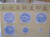澎湖之旅─馬公遊客活動中心: