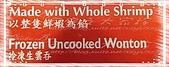 costco簡易料理-CP鮮蝦雲吞:CP鮮蝦雲吞5.jpg