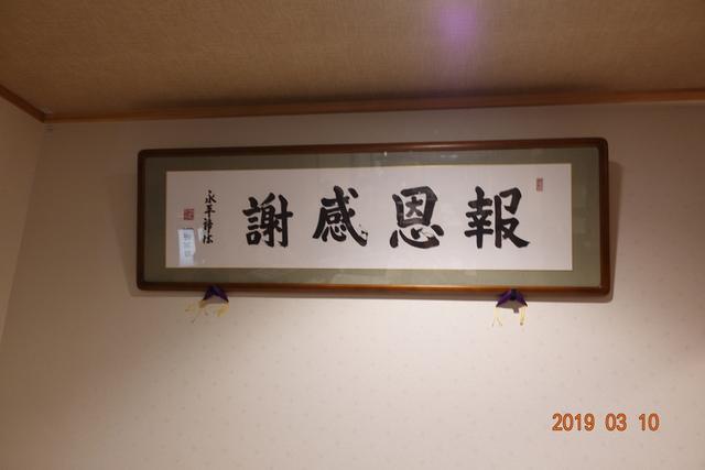 DSC00611.JPG - 20190309日本北陸2