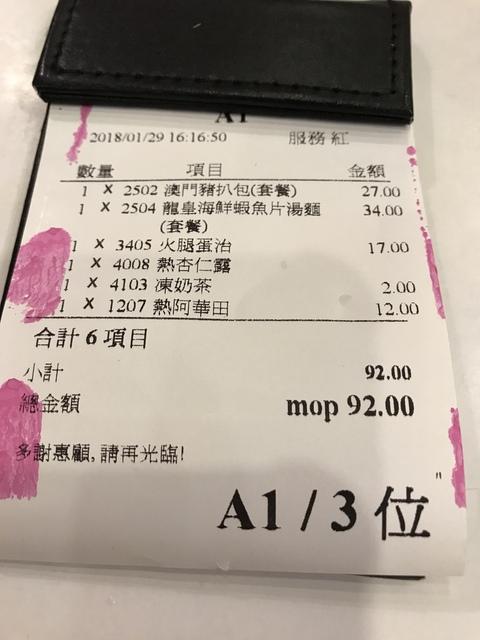 IMG_1338.JPG - 20180129深圳(3)