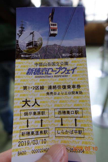 DSC00688.JPG - 20190309日本北陸2