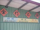 金門三日遊2009/08/27~30:1339809586.jpg